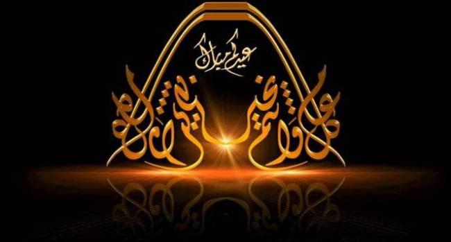 Nos voeux les plus sincères à l'occasion de la fête de l'Aïd el Idh'ha.