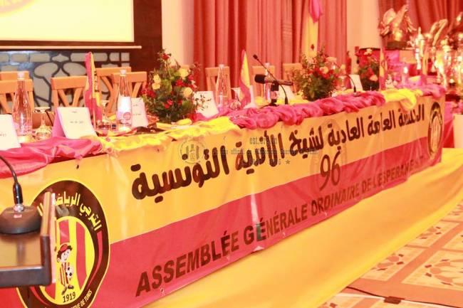 Assemblée Générale de l'Espérance de Tunis. (Photo est.org.tn)