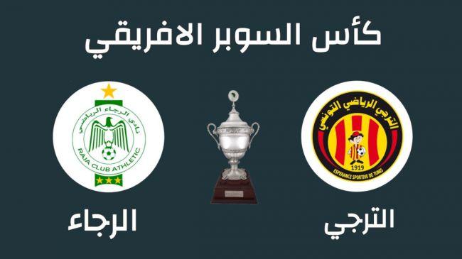 Espérance vs. Raja en Super Coupe d'Afrique. (@Caf_Champions)