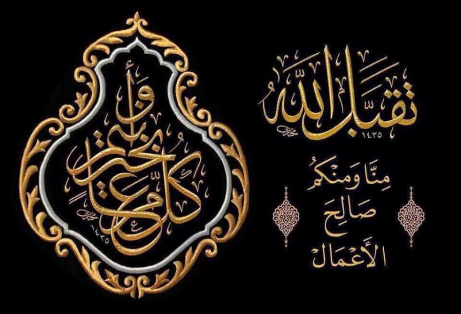 عيد فطر مبارك وكل عام وأنتم بخير