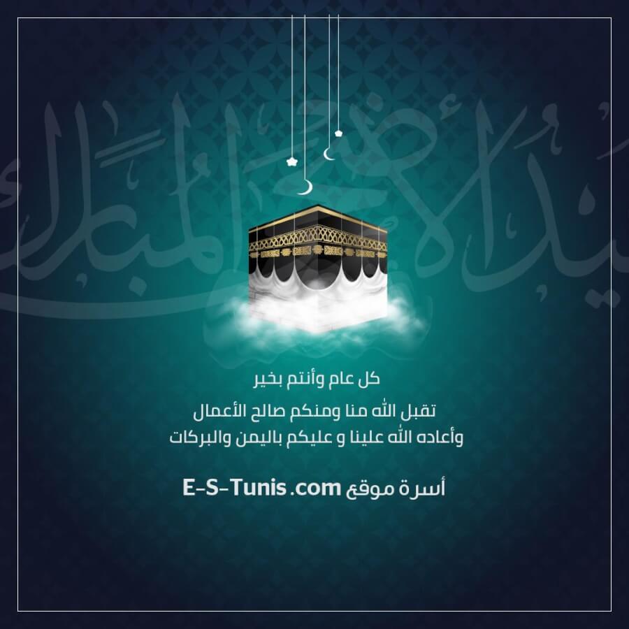 عيد إضحى مبارك وكل عام وأنتم بخير