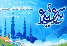Nos voeux les plus sincères à l'occasion de la fête de l'Aïd El Fitr.